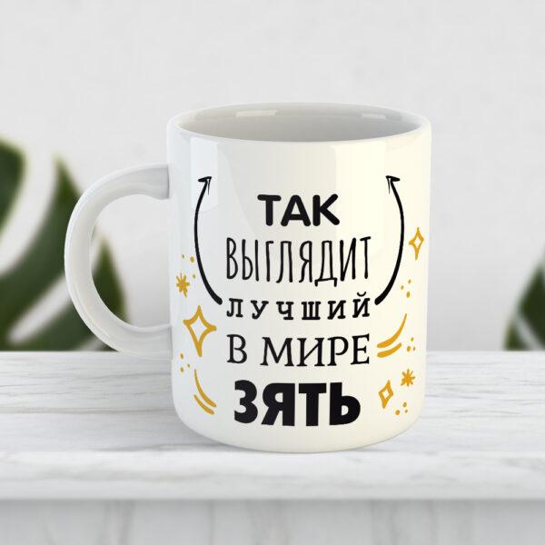 Чашка Так выглядит лучший в мире зять