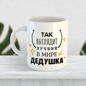 Чашка Так выглядит лучший в мире дедушка