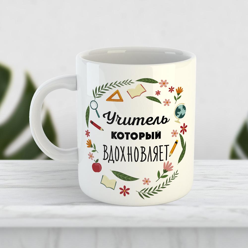Чашка «Учитель, который вдохновляет»
