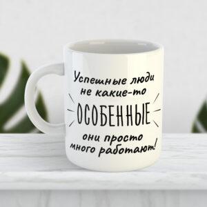 Чашка «Успешные люди много работают»