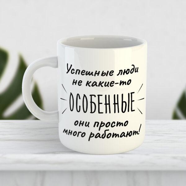Чашка Успешные люди много работают