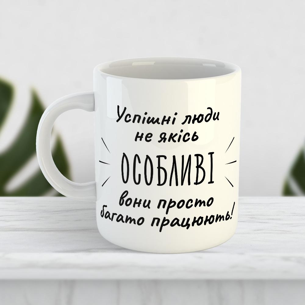 """Чашка """"Успішні люди багато працюють"""""""