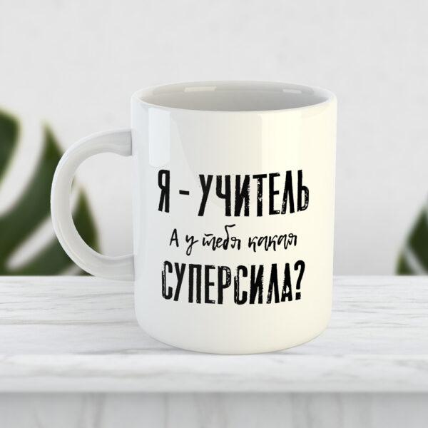 Чашка Я - учитель