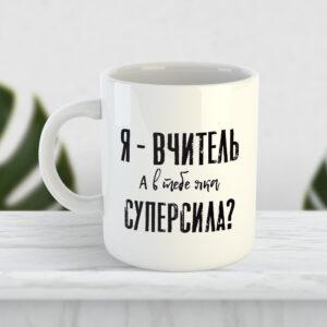 Чашка Я - вчитель