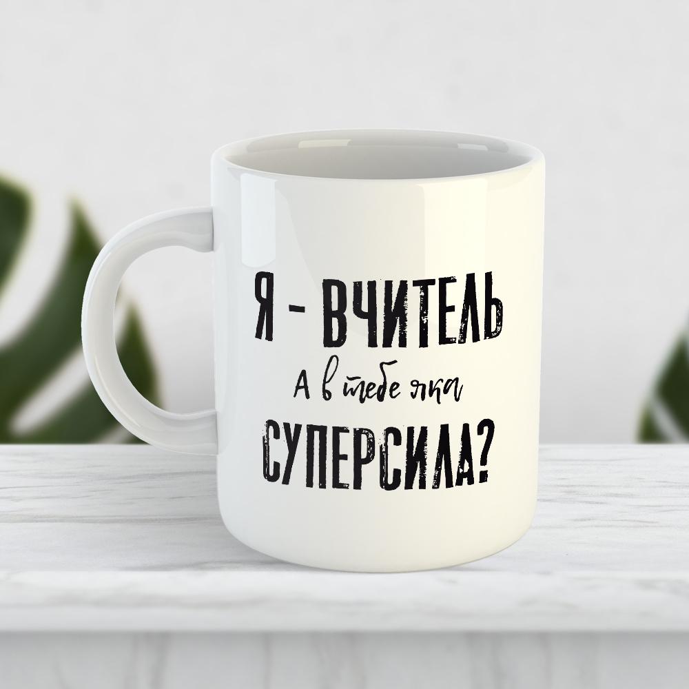 """Чашка """"Я – вчитель"""""""