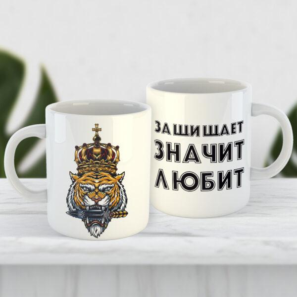Чашка Защищает - значит любит