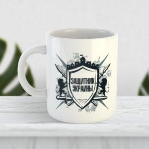 Чашка Защитник Украины