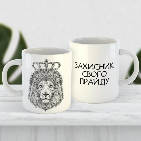 Чашка Захисник свого прайду