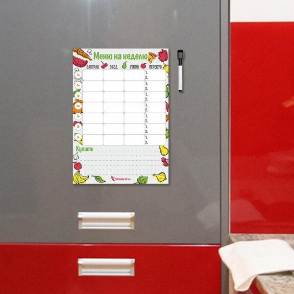 Магнитное меню А4 на холодильник с перекусами Аппетит