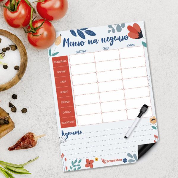 Магнитное меню А4 на холодильник Практичный кулинар