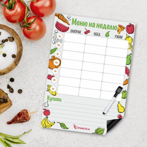 Магнитное меню А4 на холодильник Вкусный план