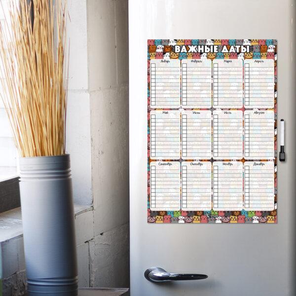 Магнитный планер на год для важных дат и дней рождения Кошачья мудрость