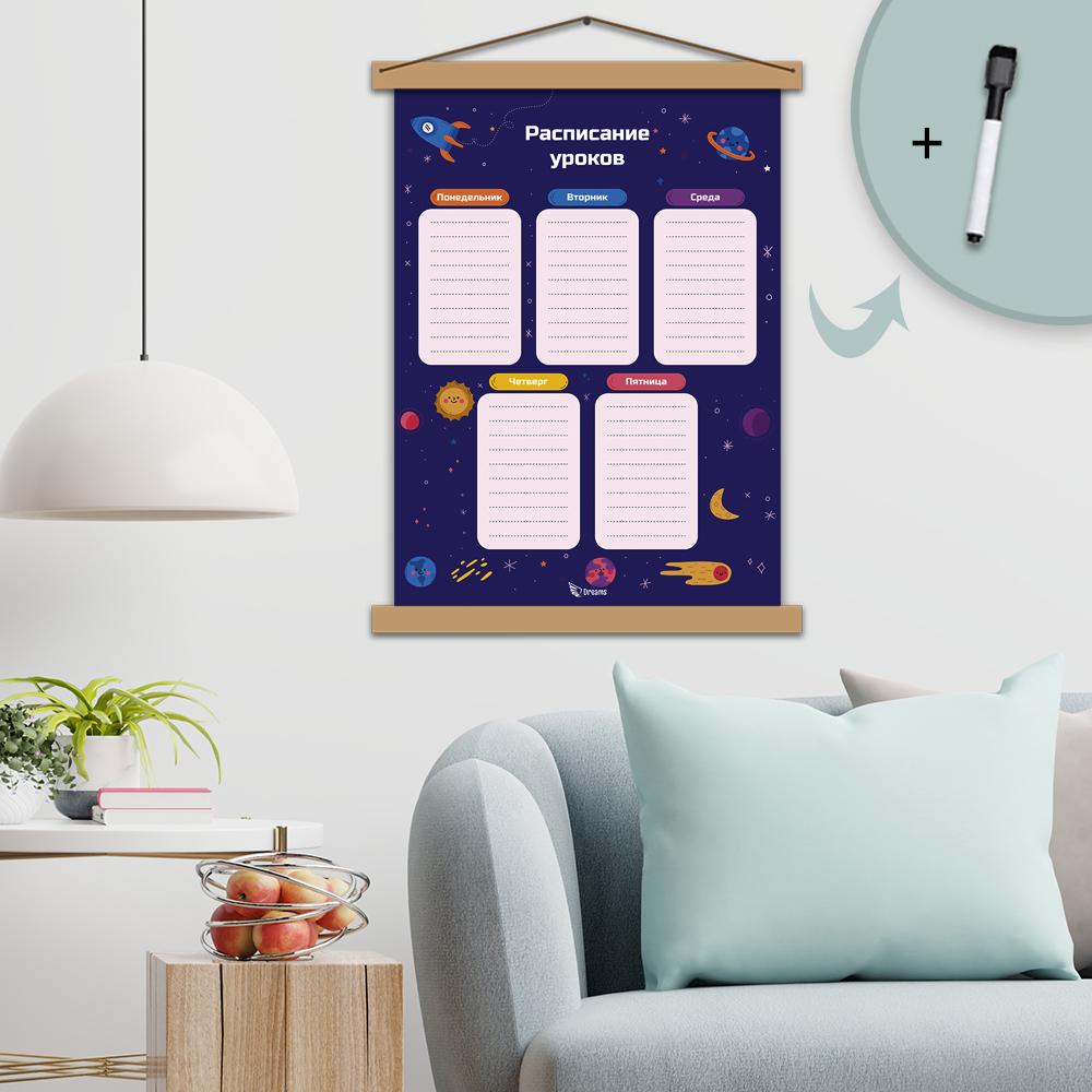 Многоразовый планер для расписания уроков «Галактика»