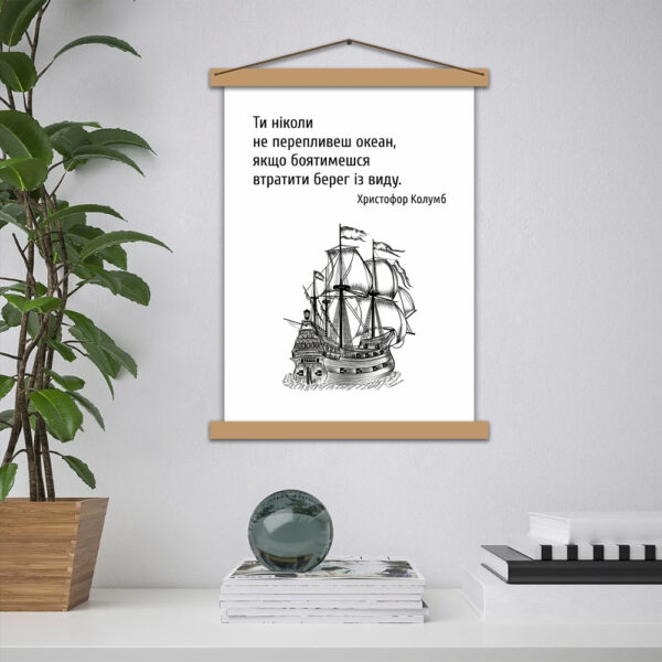 Мотиваційний постер - Наберись сміливості і перетни океан