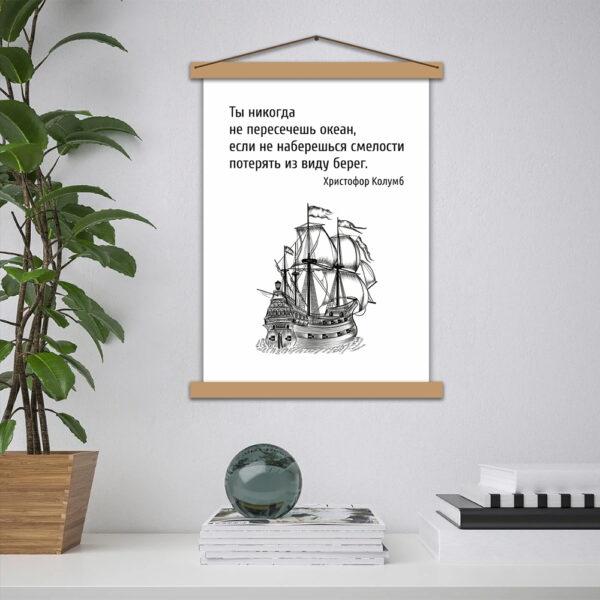 Мотивационный постер - Наберись смелости и пересеки океан
