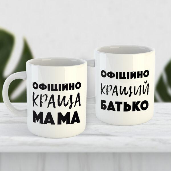 Набір чашок для батьків