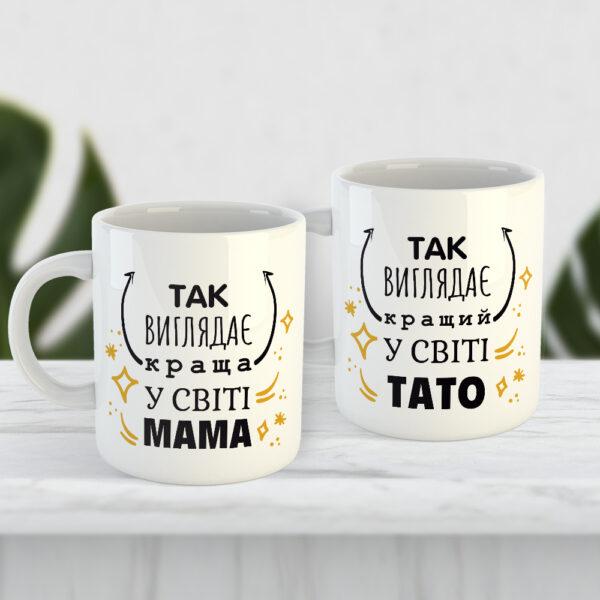 Набір чашок для батьків «Краща мама і кращий тато»