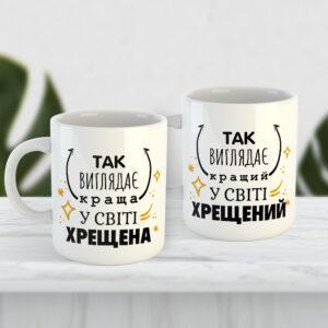 Набір чашок для хрещених батьків