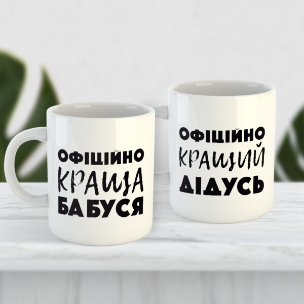 Набір чашок «Офіційно кращі дідусь і бабуся»