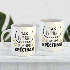 Набор чашек для крёстных родителей