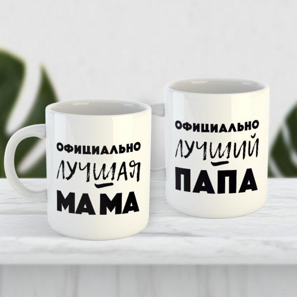 Набор чашек для родителей