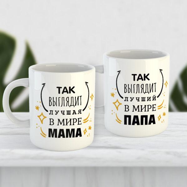 Набор чашек для родителей «Лучшая мама и лучший папа»