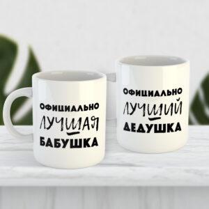 Набор чашек «Официально лучшие дедушка и бабушка»