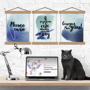 Набор плакатов для мотивации - Сегодня мой день