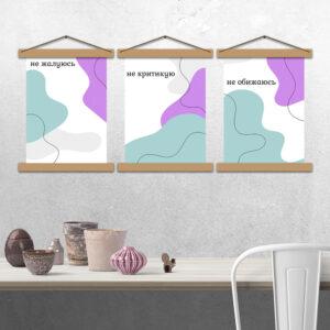 Набор постеров для мотивации - Будь на позитиве