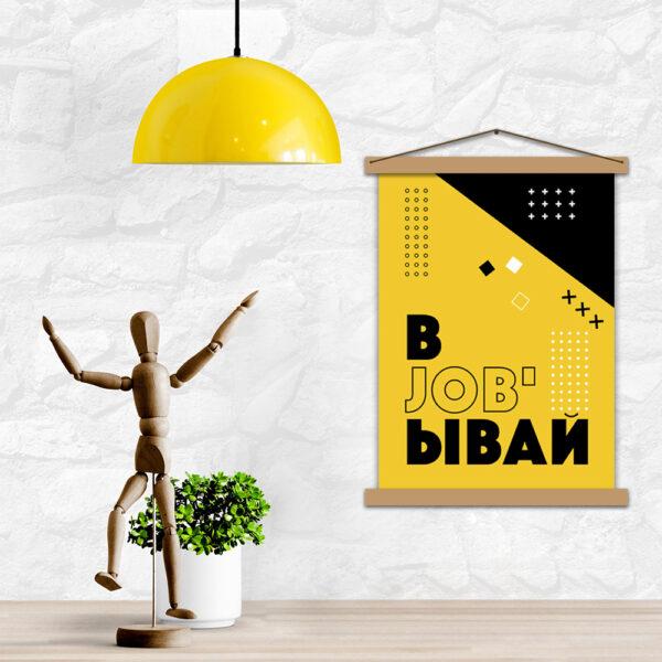 Плакат - Вjob'ывай