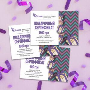 Купить подарочный сертификат в магазине подарков Dreams