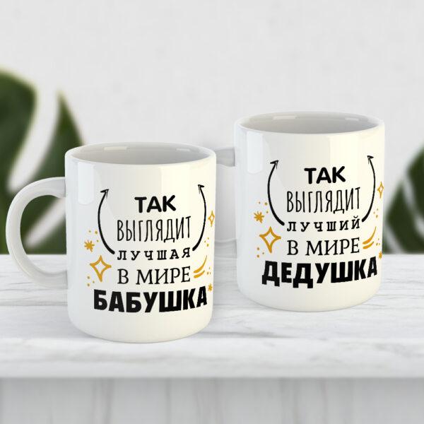 Подарочный набор чашек для бабушки и дедушки