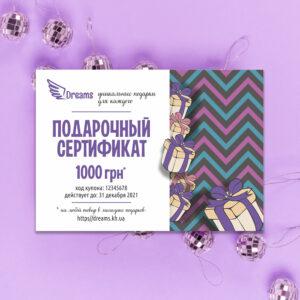Подарочный сертификат Dreams на 1000 грн