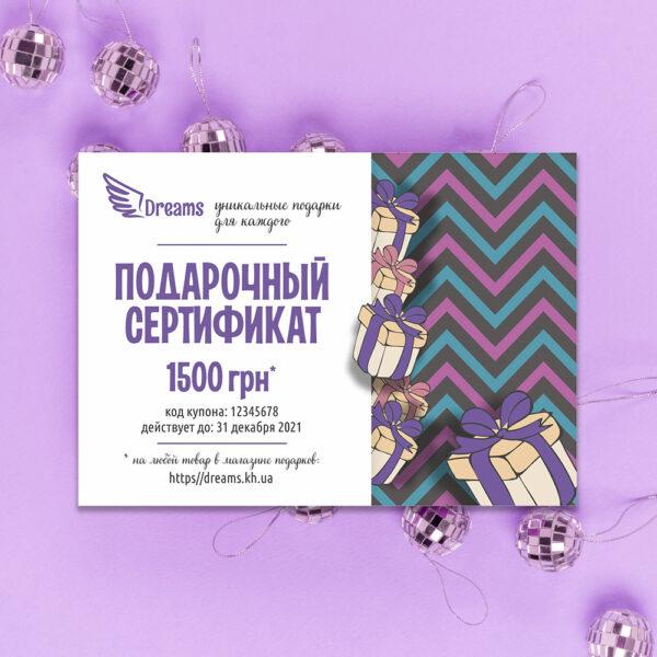 Подарочный сертификат Dreams на 1500 грн