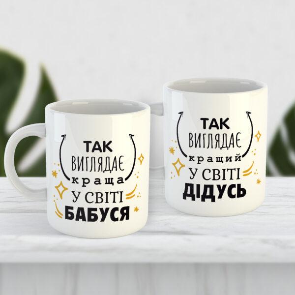 Подарунковий набір чашок для бабусі та дідуся