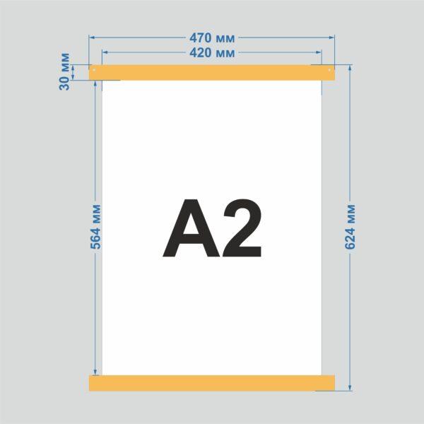Купить постер А2 в интернет-магазине