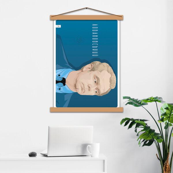 Постер авторський Лобановський