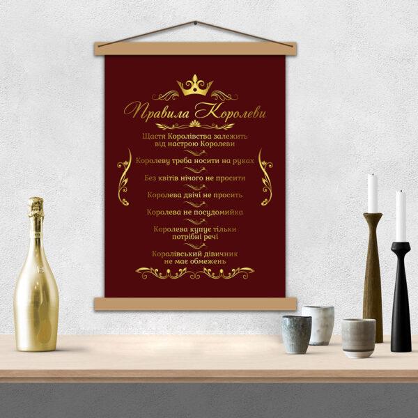 Постер для коханої - Правила Королеви