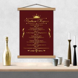 Постер для любимого - Правила Короля