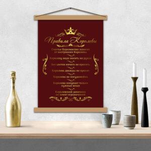 Постер для любимой - Правила Королевы
