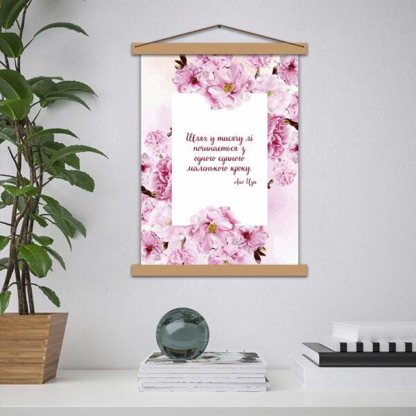 Постер для мотивації - Шлях у тисячу лі починається з одного кроку