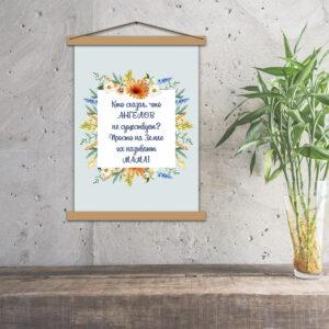 Постер для подарка маме - Мама - ангел на Земле