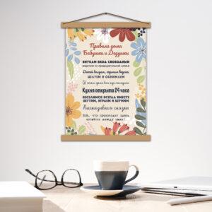 Постер - Правила дома дедушки и бабушки