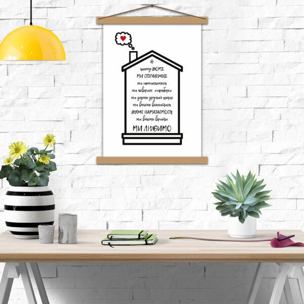 Постер - Правила дому