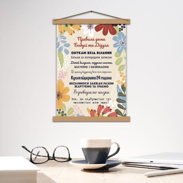Постер - Правила дому бабусі та дідуся