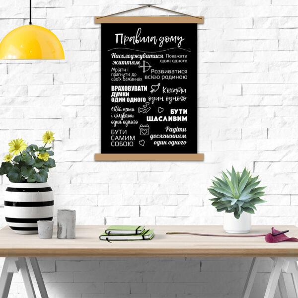 Постер - Правила дому для сім'ї українською мовою