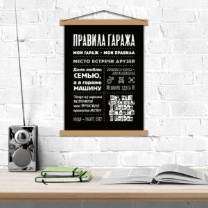 Постер - Правила гаража
