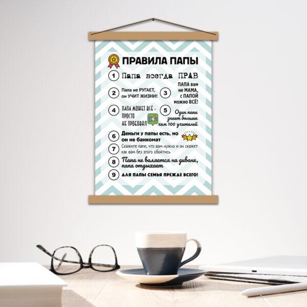 Постер - Правила нашего папы