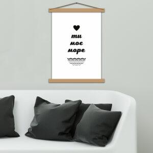 Постер - Ти моє море