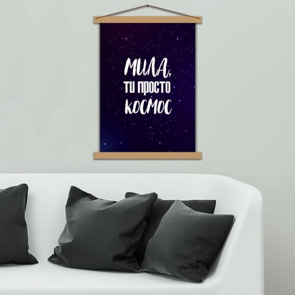 Постер - Мила, ти просто космос